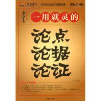 【二手旧书9成新】 一用就灵的论点论据论证(智慧熊作文)