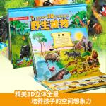 全新正版神奇世界3D立体发声书 野生动物 趣味科普动物立体书儿童立体书动物故事书籍3-6岁儿童图书立体翻翻发声书儿童科