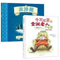 【2本圣诞 精装绘本】千万不要给圣诞老人打电话+米沙熊 圣诞节 儿童绘本故事书 2-3-6岁 绘本国外获奖 经典 圣诞