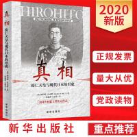 真相 裕仁天皇与现代日本的形成 新华出版社