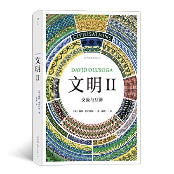 文明II(pdf+txt+epub+azw3+mobi电子书在线阅读下载)