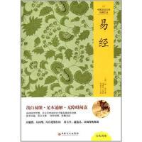 中国文化文学经典文丛--易经
