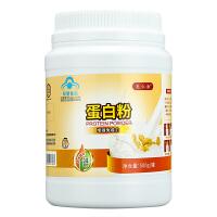 惠仁康 蛋白粉 500g/罐 增强免疫力【更多优惠关注好药师旗舰店 】