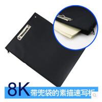 包邮8K速写板带袋子8开优质布面速写夹素描画板A3板夹带包可装纸学生写生画夹
