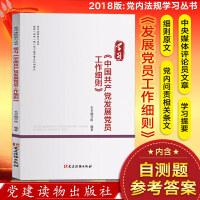 学习《中国共产党发展党员工作细则》(党内法规学习丛书)