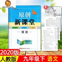 2020版 原创新课堂 九年级下册语文 人教版 内附试卷及答案