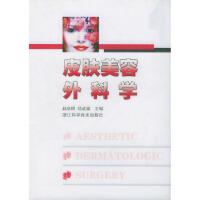 皮肤美容外科学,浙江科学技术出版社,赵启明,邬成霖9787534121104