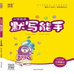 19秋默写能手 3年级英语上(外研一起版)