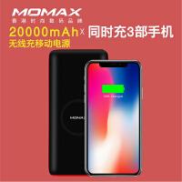 包邮支持礼品卡 MOMAX 摩米士 20000毫安 充电宝 聚合物 iphonex 无线充 iphone8 plus