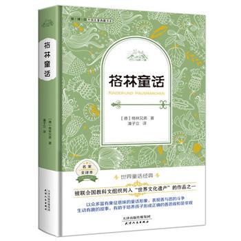 格林童话 (德)格林兄弟,潘子立译 9787201095899