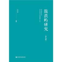 【正版直发】鼓浪屿研究(第九辑) 何瑞福 9787520144223 社会科学文献出版社