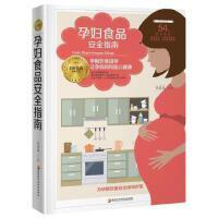 【全新直发】孕妇食品安全指南 金版文化 9787538896060 黑龙江科学技术出版社