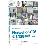 Photoshop CS6完全实例教程(超值版) 刘宝成 9787115389350 人民邮电出版社