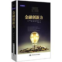 金融创新力 [美]富兰克林・艾伦 格伦・雅戈 9787300202808 中国人民大学出版社