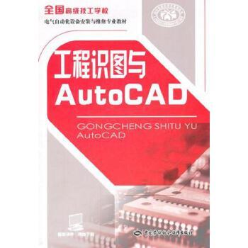 【正版二手书旧书9成新左右】工程识图与AutoCAD9787504591098 正版书籍,下单速发,大部分书籍9成新左右,物有所值,有部分笔记,无盘。品质放心,售后无忧。