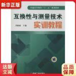 """互换性与测量技术实训教程(普通高等教育""""十二五""""规划教材) 刘丽丽"""
