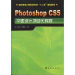 【新书店正版】Photoshop CS5平面设计项目化教程(战忠丽)战忠丽,周媛媛化学工业出版社97871221377