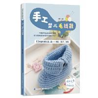 手工婴儿毛线鞋 张翠 福建科技出版社 9787533552299
