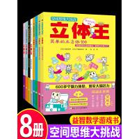 正版全8册 空间思维大挑战-立体王 小学生数学思维逻辑训练书7-10岁儿童空间思维大挑战一二三年级益智游戏左右全脑智力开