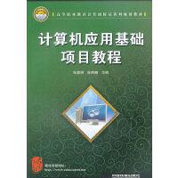 (教材)计算机应用基础项目教程