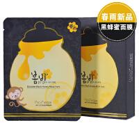 【正品保证】韩国 新款papa recipe春雨黑卢卡蜂蜜罐蜂胶双倍补水面膜贴1盒10片