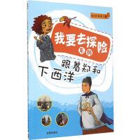 【二手旧书9成新】我要去探险系列:跟着郑和下西洋 (彩图版)-刘小玲,青雨-9787508298597 金盾出版社