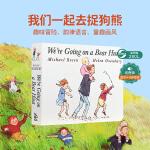 【顺丰包邮】英文原版绘本 We're are Going on a Bear Hunt 我们一起去抓猎熊 纸板书赠音频