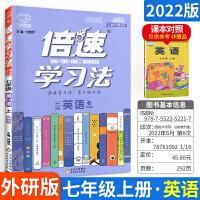 倍速学习法 七年级上册英语 外研版WY版 英语7年级上册初一教材同步讲解同步训练同步解析解读资料教
