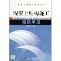 【二手正版9成新】 混凝土结构施工便携手册, 瞿义勇, 中国计划出版社 ,9787801774682