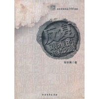 反复:再造共和的艰辛,北方文艺出版社,张华腾9787531725985