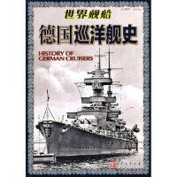 正版《世界舰船/德国巡洋舰史》 日本海人社著 9787543664319 青岛出版社