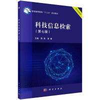 科技信息检索(第七版)