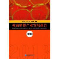 赣南脐橙产业发展报告(2013) 李自茂 钟八莲 孙剑斌 经济管理出版社