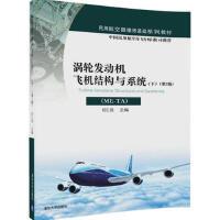 涡轮发动机飞机结构与系统(ME-TA)(下)(第2版) 任仁良 清华大学出版社