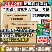 mba历年真题2021 mba联考英语二真题+综合历年真题2本全套 199管理类联考综合能力数学逻辑 管综真题 考研英