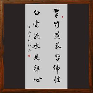 《翠竹黄花皆佛性,白云流水是禅心》王桂君 中书协会员 中国林业书协常务理事R365