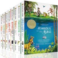 正版国际大奖儿童文学8册儿童读物7-10-15岁三四五六年级阅读课外书8-12岁纳尼亚传奇 大森林里的小木屋 给孩子的