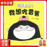 贝蒂着急了:我想吃香蕉 [英]史蒂夫・安东尼 新星出版社9787513322379【新华书店 品质保障】
