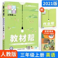 2020秋教材帮三年级上册英语 人教版PEP教材帮小学英语3年级上册教材全解同步课程讲解资料书三年级起点英语教材完全解读