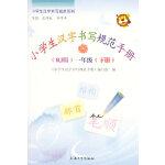 小学生汉字书写规范手册(RJ版)一年级(下册)