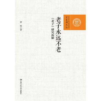 老子永远不老:《老子》研究新解(pdf+txt+epub+azw3+mobi电子书在线阅读下载)