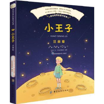 小王子(pdf+txt+epub+azw3+mobi电子书在线阅读下载)