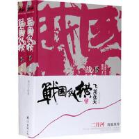 战国纵横2:飞龙在天 寒川子 南海出版公司 9787544241502