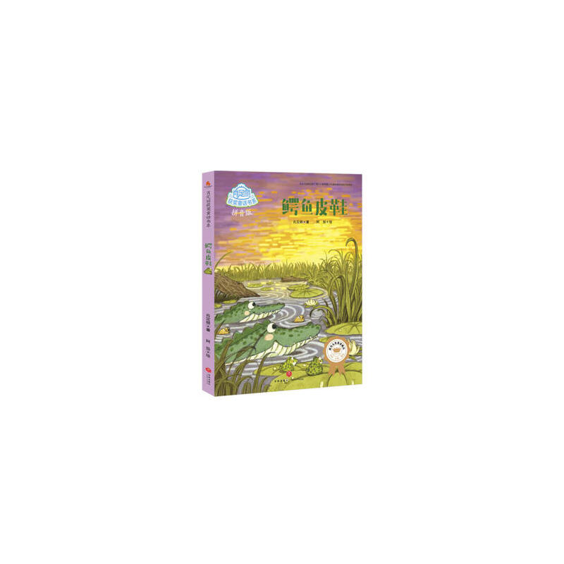 全新正版 鳄鱼皮鞋 肖定丽 天地出版社 9787545531527缘为书来图书专营店 正版图书