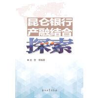 【新书店正版】昆仑银行产融结合探索赵奎9787518306893石油工业出版社