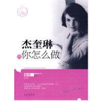 杰奎琳教你怎么做紫檀青岛出版社9787543662001