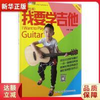 我要学吉他:小学生版(版) 刘传 长江文艺出版社9787535493576【新华书店 购书无忧】