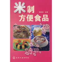 【二手书9成新】米制方便食品陆启玉9787122031532化学工业出版社
