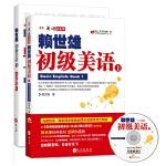 2014年新版赖世雄美语:初级美语(上)(附MP3光盘一张+助学手册)