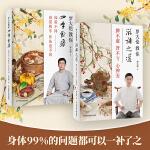罗大伦教你四季食疗、滋补之道(套装2册)精选45种名医饮食经方,应时而食,则能祛病养生延年。